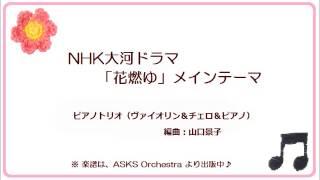ピアノトリオ(ヴァイオリン&チェロ&ピアノ)版、NHK 大河ドラマ「花燃...