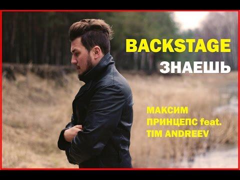 BACKSTAGE со съёмок видео на песню Знаешь. Максим Принцепс feat. Tim Andreev
