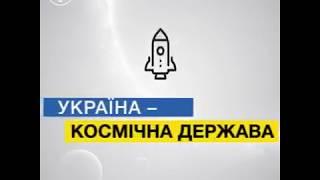 Украина успешно подтверждает свои позиции космической державы, - Порошенко