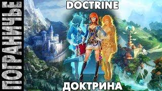"Prime World - Доктрина. Doctrine 26.03.14 (1) ""Одна большая несуразица. Сержанты..."""