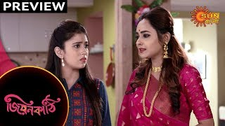 Jiyonkathi- Preview | 29th Nov 19 | Sun Bangla TV Serial | Bengali Serial