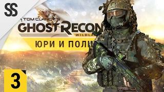 Ghost Recon: Wildlands - Убираем первых боссов Юри и Полито (Совместная игра)