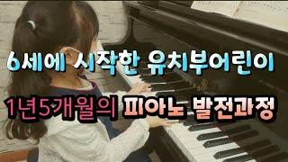 피아노교육의 적기 6세 유아피아노 시작,1년5개월의 피…