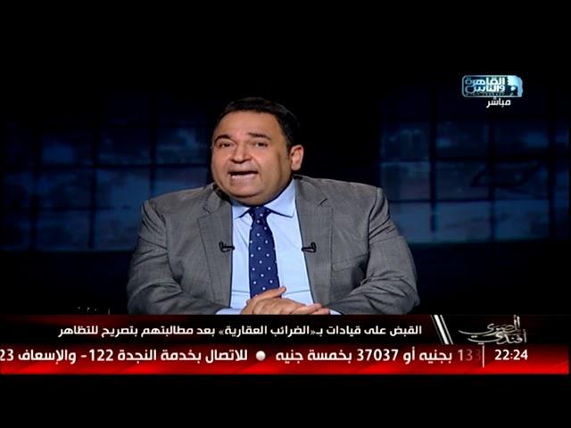 المصرى أفندى |حقيقة القبض على قيادات بالضرائب العقارية بعد مطالبتهم بتصريح للتظاهر