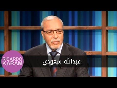 Maa Ricardo Karam - Abdallah Saudi | مع ريكاردو كرم - عبدالله سعودي
