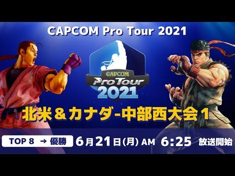 [ 日本語実況 ] CAPCOM Pro Tour 2021 北米&カナダ-中部西大会1 - Day② [ TOP8 → 優勝 ]