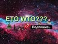 стрим2к18