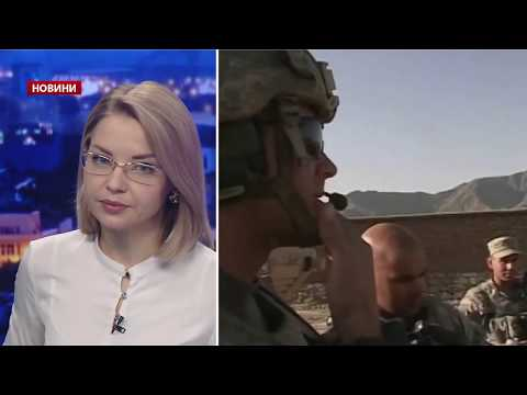 Видео: США повністю виведуть війська з Афганістану