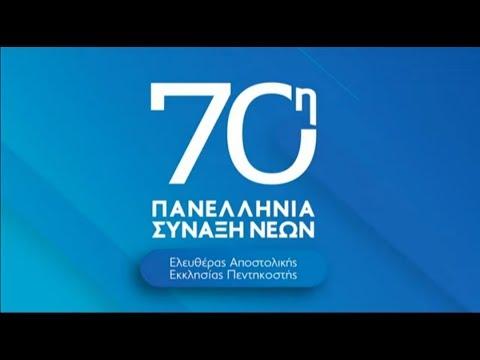70η Πανελλήνια Σύναξη Νέων (α΄μέρος)