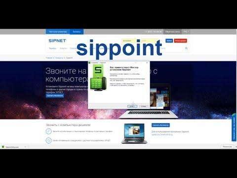 Как звонить с компьютера по интернет-телефону Sippoint