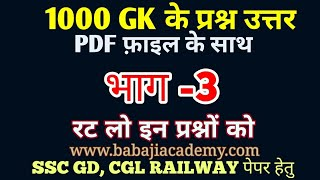 General Knowledge 1000 Questions in Hindi-| GK in Hindi-| GS Question in Hindi-| Current GK-| 3