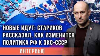 Николай Стариков о России будущего, кремлевской прописке для Донбасса и СССР 2.0