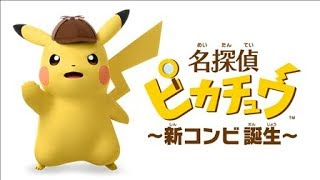 3DS《名侦探皮卡丘》中文剧情流程直播实况01