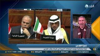 أكاديمي مغربي يكشف دلالات البيان الختامى للاتحاد البرلماني العربي بشأن القدس