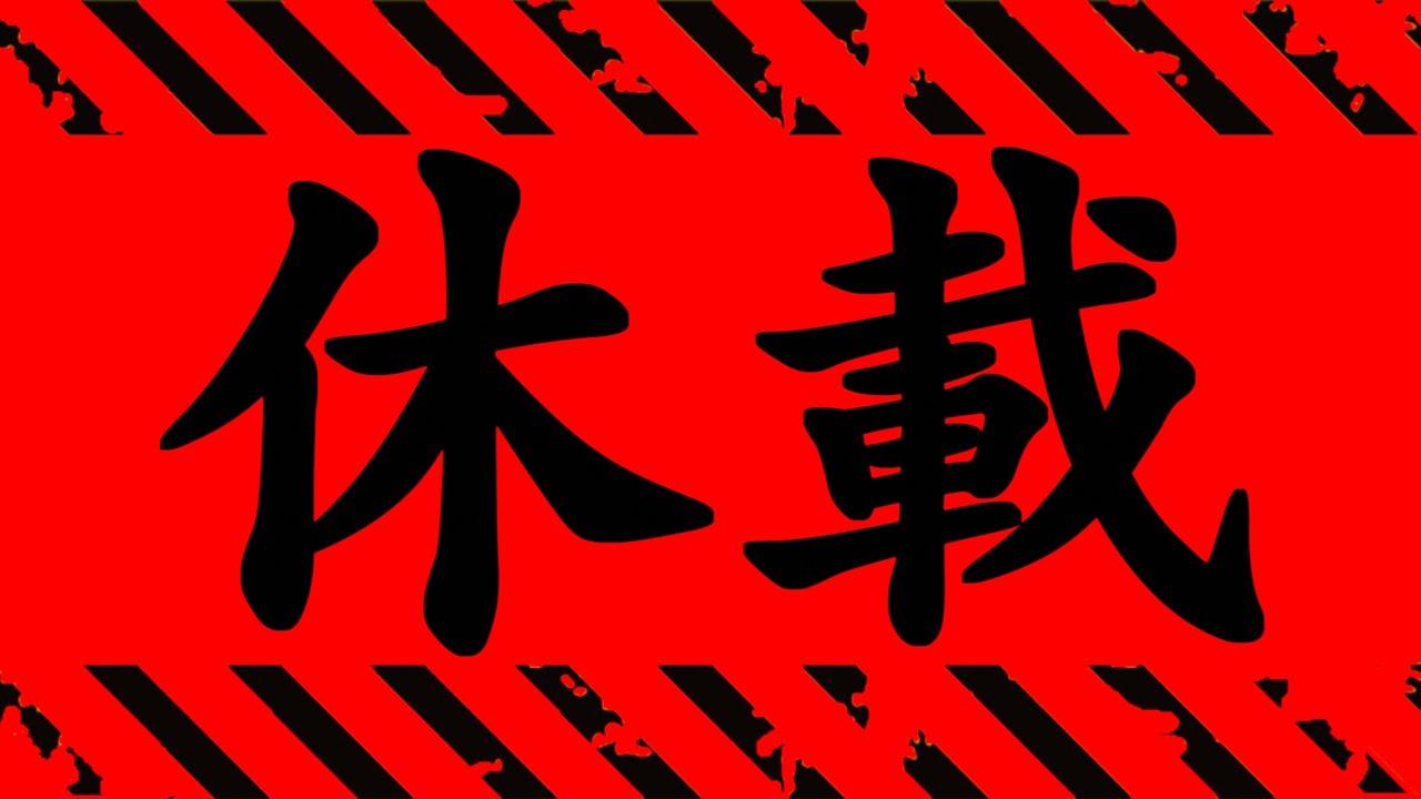 【呪術廻戦】最新162話は休載ですが..「重大情報」がついに公開される..(劇場版 呪術廻戦 0 夏油傑 解禁)【※ネタバレ注意】
