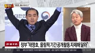 """정부 """"태영호, 올림픽 기간 공개 활동 자제 권고"""" thumbnail"""