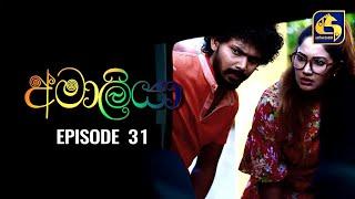 AMALIYA Episode 31 || අමාලියා II 20th Sep 2020 Thumbnail