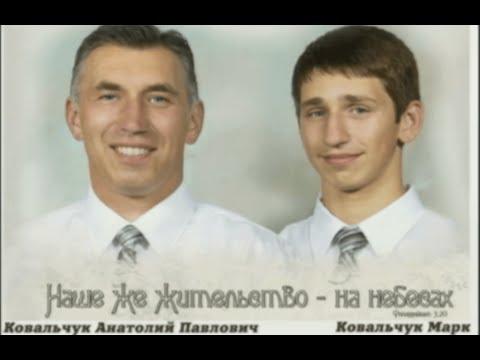 Похоронное служение на кладбище (посвящённое Анатолию и Марку Ковальчук). Среда 02/01/2012