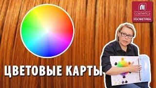 Как пользоваться цветовыми картами при покраске волос ? Какие свойства у цветных красок-корректоров?