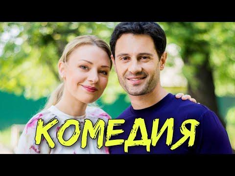 НЕВЕРОЯТНАЯ КОМЕДИЯ!  'Судьба по Имени Любовь' РУССКИЕ КОМЕДИИ НОВИНКИ, ФИЛЬМЫ HD - Видео онлайн