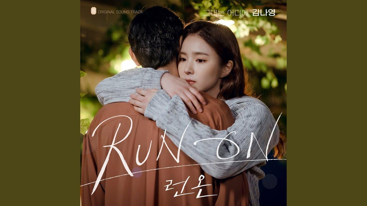 김나영 - Where Are You (그대는 어디에) (런 온 OST Part.8)
