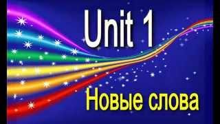Enjoy English/ 4 класс. Новые слова. Unit 1