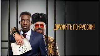 Дружить по-русски! | Inséparables (Фильм 2019, комедия)