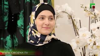 Большое интервью руководителя Модного Дома FIRDAWS Айшат Кадыровой