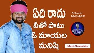 Edi Radu Neeto patu  ఏది రాదు నీతో పటు ఓ మాయల మనిషి  Telugu Motivational Song