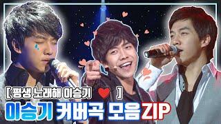 #이승기 3탄 개봉박두 이승기 커버곡 모음 #Leese…