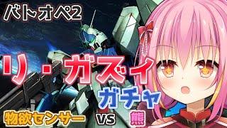 【バトオペ2ガチャ】リ・ガズィ欲しくない?わたしは欲しい!/機動戦士ガンダムバトルオペレーション2/Gundam Battle Operation 2【VTuber/姫熊りぼん】