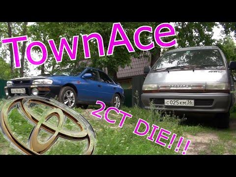 TOYOTA TOWN ACE на 2ct - когда дизель З@ЕБ@Л!!! // ВСЯ СУТЬ АВТО // НЕ Оживление мертвеца TownAce