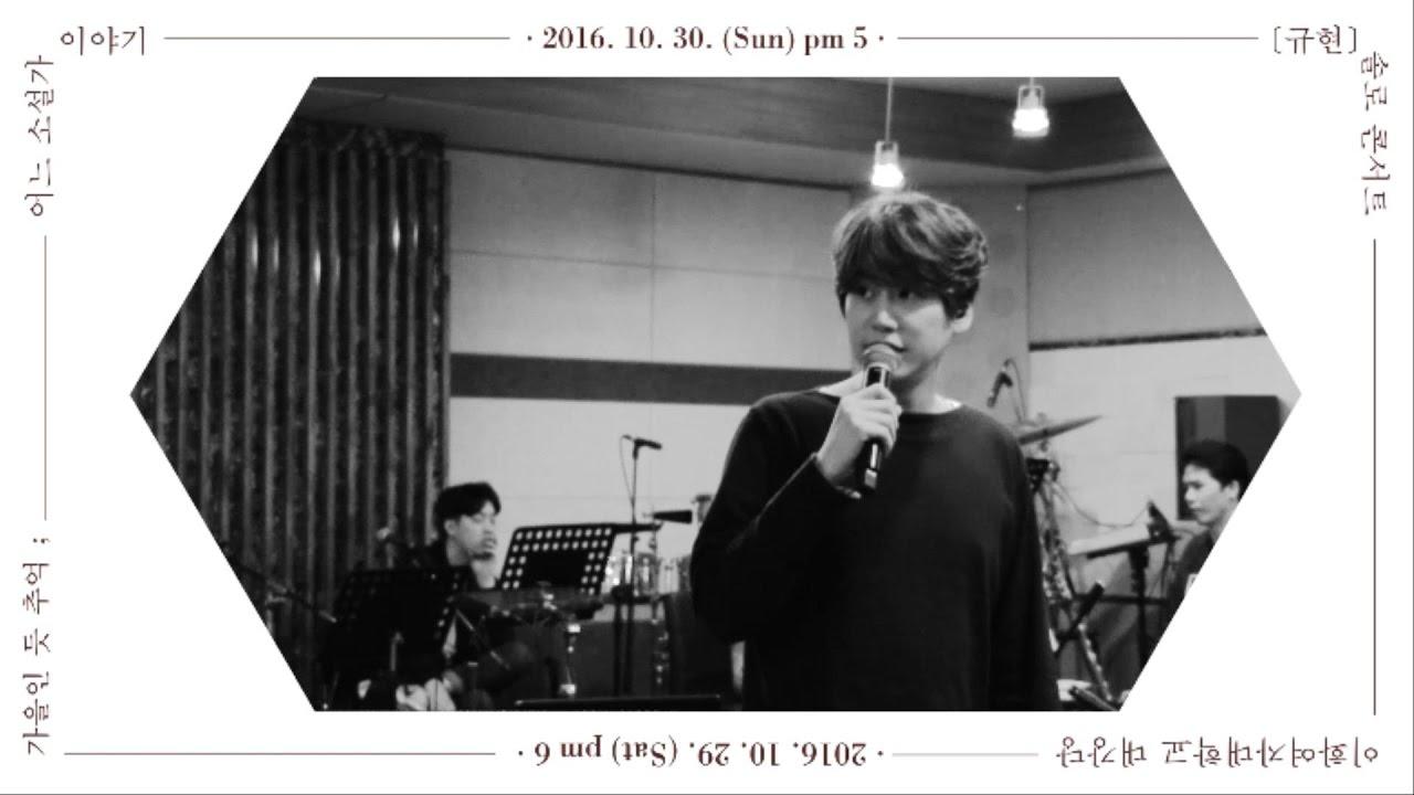 KYUHYUN @ Concert Practice Room #1