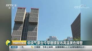 [中国财经报道]中央气象台今早继续发布高温黄色预警  CCTV财经