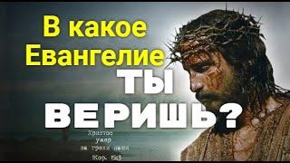 В какое Евангелие ты веришь? Игорь Кузнецов