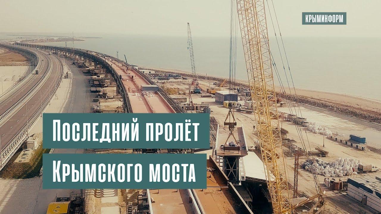 Крымский мост: Cобраны все пролёты железнодорожной части