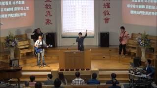 20150524浸信會仁愛堂主日敬拜