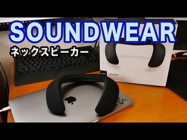 #Bluetooth #Speaker【音】BOSEのBluetoothネックスピーカー「SOUNDWEAR」を試す!