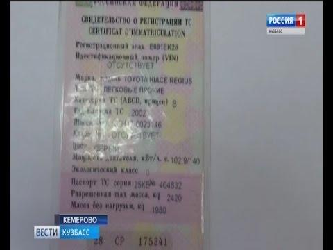 Кемеровчанин купил машину с «перебитыми» номерами