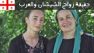 حقيقة زواج العرب من بنات الشيشان في جورجيا 🇬🇪