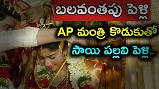 AP మంత్రి కొడుకుతో సాయి పల్లవి పెళ్లి | Fidaa Heroine Sai Pallavi Marriage | Padi Padi Leche Manasu