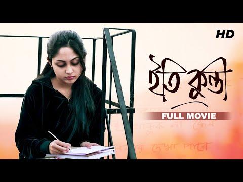 Download Iti Kunti (ইতি কুন্তী) | Bengali Short Film | YT Chhobighor | SVF Movies