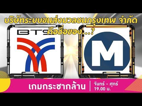 บริษัทระบบขนส่งมวลชนกรุงเทพ จำกัด (มหาชน) คือชื่อของ BTS หรือ MRT ? | เกมกระชากล้าน
