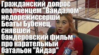 """Допрос режиссера нацистского фильма """"Полет пули"""" Беаты Бубенец"""