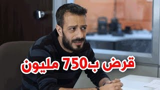 قرض ب750 مليون دينار أردني!