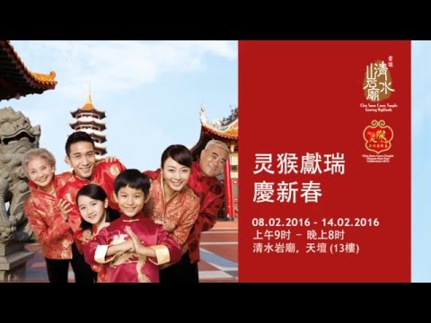 Chin Swee Caves Temple Chinese New Year Celebration 2016