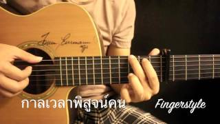 กาลเวลาพิสูจน์คน - COCKTAIL Fingerstyle Guitar Cover by Toeyguitaree (TAB)