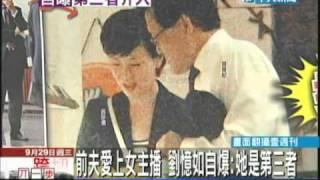 9/29中天新聞-前夫愛上女主播 劉憶如:她是第三者