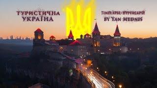 Туристична Україна / Travel to Ukraine(Здравствуйте, хочу поделиться своей работой о достопримечательностях Украины. Мне хотелось увидеть Украин..., 2016-11-30T11:58:27.000Z)