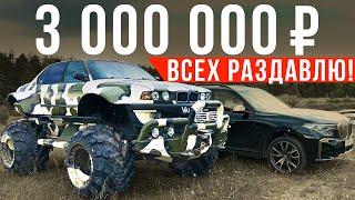 Бигфут BMW 750, чтобы давить МЕРСЕДЕСЫ - проедет везде (БМВ семерка E32) #ДорогоБогато №65